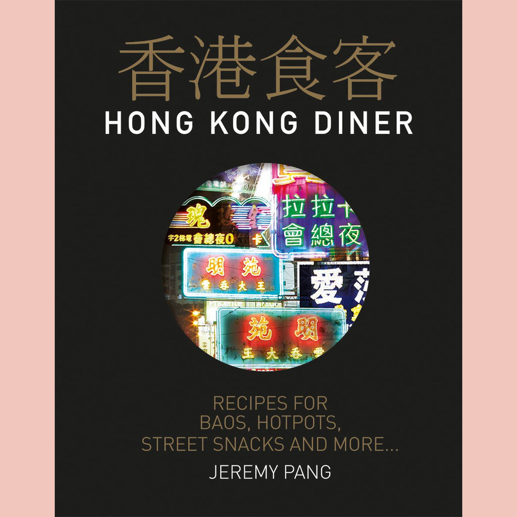Hong Kong Diner: Recipes for Baos, Hotpots, Street Snacks and More (Jeremy Pang)