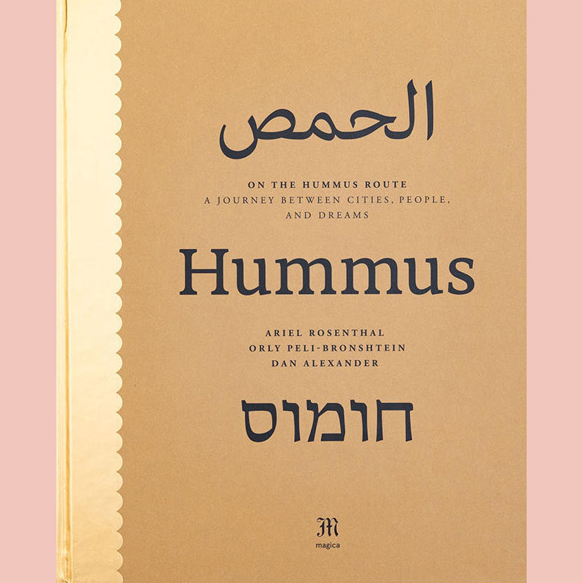 On the Hummus Route (Ariel Rosenthal, Orly Peli-Bronshtein, Dan Alexander)