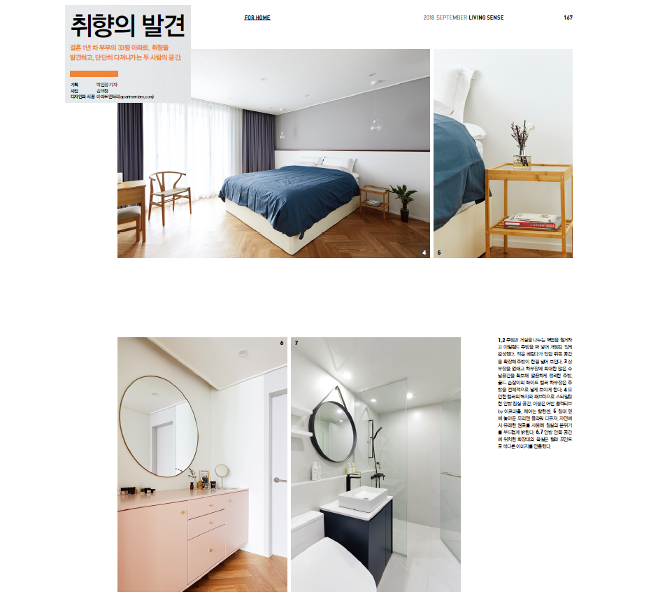 Living Sense - South Korean feature