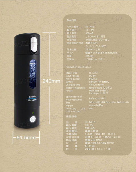 Hydrogen Water Bottle - Size Specification