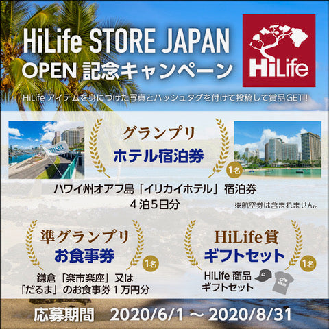 HiLife STORE JAPAN OPEN記念キャンペーン