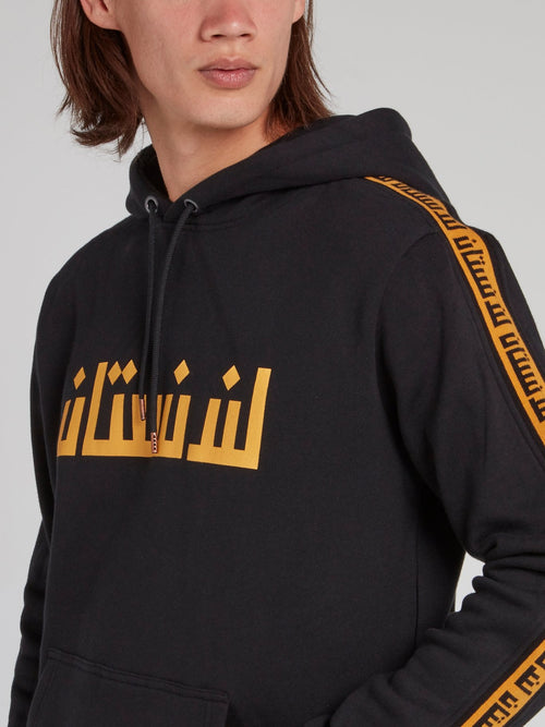 Black Sunflower Stripe Hoodie
