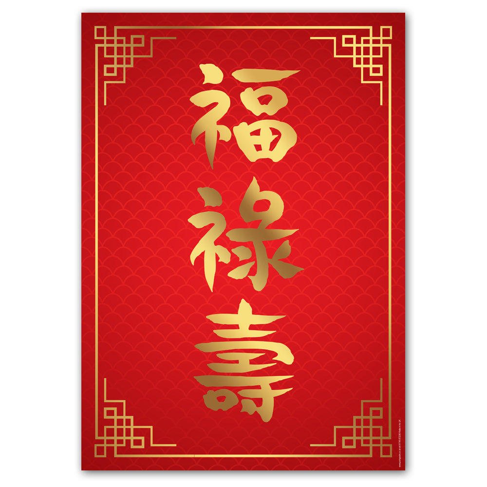"Chinese Calligraphy ""Fortune, Prosperity, Longevity"" Wall Poster Decoration - A3"
