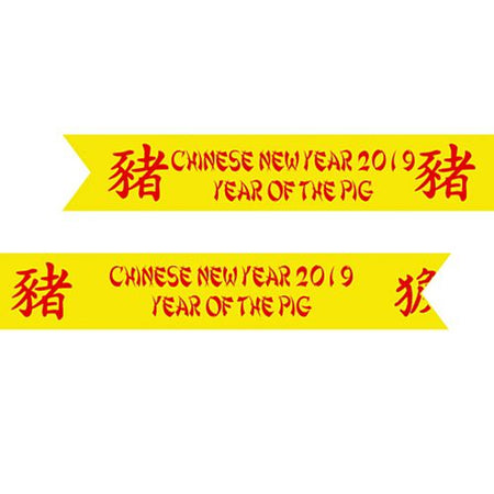 Click to view product details and reviews for 2019 Year Of The Pig Chinese New Year Ribbon Yellow 25mm Per Metre.