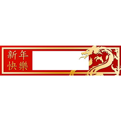 Chinese New Year Dragon Banner Empty Middle - 120cm x 29.7cm