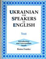 Ukrainian for Speakers of English Text