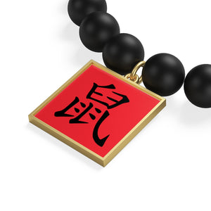 Year Of The Rat Chinese Letters, Matte Onyx Bracelet