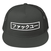 Load image into Gallery viewer, Fuck You in Japanese Letters White, Flat Visor Mesh Back Snapback Hat
