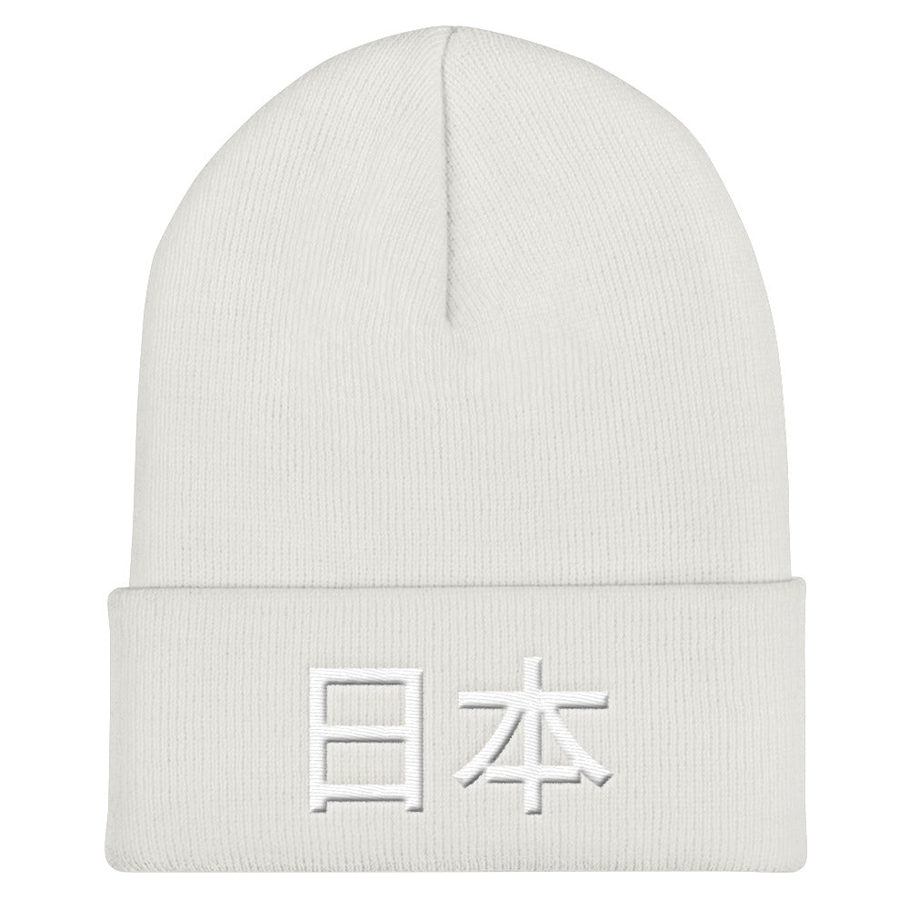 Japan Text in Japanese Letters, Unisex Cuffed Beanie
