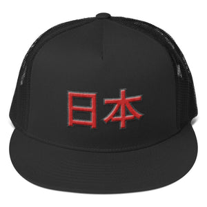 Japan Text in Japanese Letters Partial 3D Puff, Trucker Cap