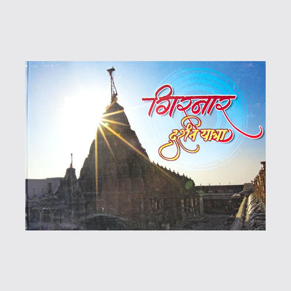 Girnar Darshan Yatra (Hindi | हिन्दी )