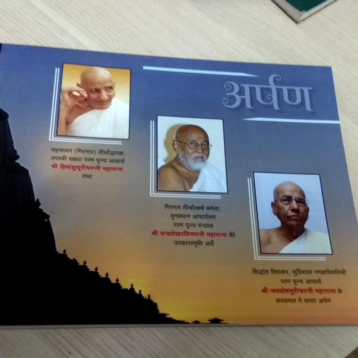 Girnar Samvedna (Hindi)