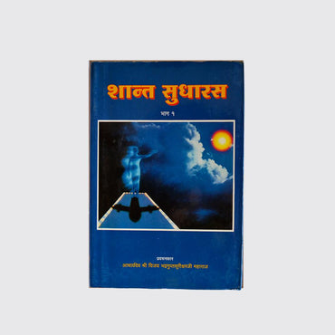 Shant Sudarasa (Part I to III) - Hindi