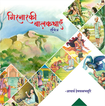 Girnar Book For Children (By PP Acharya Hemvallabh Suriswarji MS) (Pre-Bookings) (Minimum 10 Books)