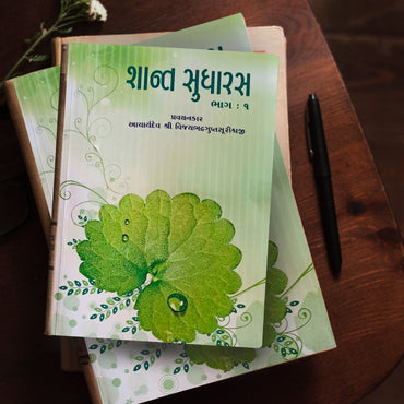 Shant Sudarasa (Part I to III) - Gujarati