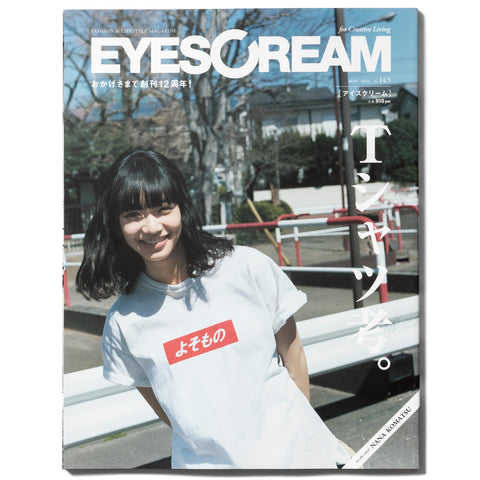 EYESCREAM Magazine May 2016