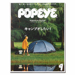 POPEYE Magazine September 2019 Issue. 869 - Time for Camping! -, Publications