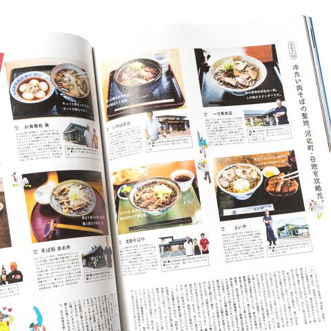 "Popeye Magazine August Issue. 832 ""Bento & Trip"""