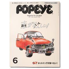 "POPEYE Magazine June 2017 Issue 842 ""I want a car!"""