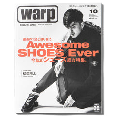 "Warp Magazine No.231 October 2016 ""The Shoes Addict"""