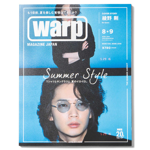 "Warp Magazine No.230 August + September 2016 ""The Summer Addict"""