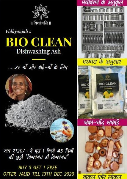 Bio Clean - Dishwashing Ash