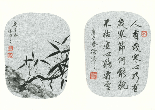 Ink Bamboo and Calligraphy in Running Script (墨竹書法合璧) - Art Sleuth