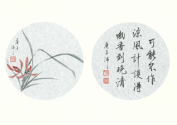 Orchid and Calligraphy in Running Script (幽蘭書法合璧) - Art Sleuth