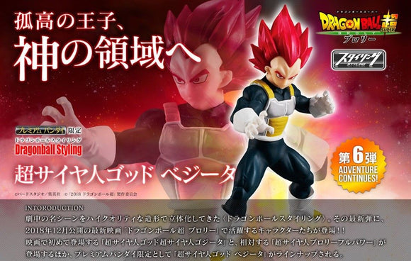 Bandai Dragon Ball Super Styling Super Saiyan God Vegeta