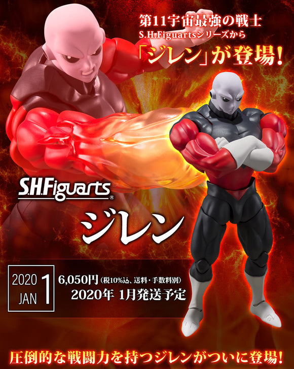 Bandai S.H.Figuarts Dragon Ball Super Jiren Action Figure