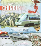 Chinese Train Transportation Imperforated Souvenir Sheet Mint NH