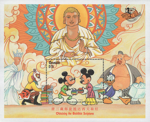 Gambia Mickey Obtaining The Buddhist Scriptures Souvenir Sheet MNH