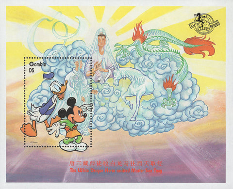 Gambia Mickey Donald The White Dragon Horse Souvenir Sheet MNH