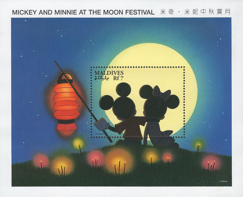 Maldives Mickey And Minnie At The Moon Festival Souvenir Sheet MNH