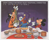 Disney Stamp Goofy Donald Mickey Enjoy Traditional Chinese Food Sov. Sheet MNH