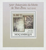 Mozambique Shen Zhou Paintings Art Mini Souvenir Sheet MNH