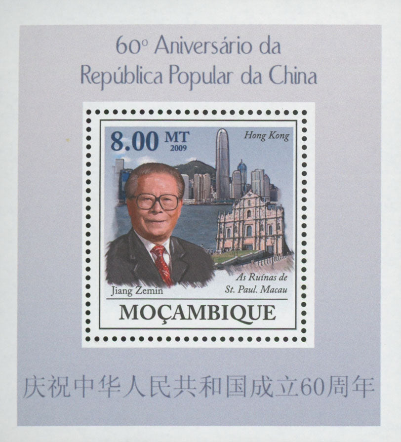 China Jiang Zemin Hong Kong Mini Sov. Sheet MNH