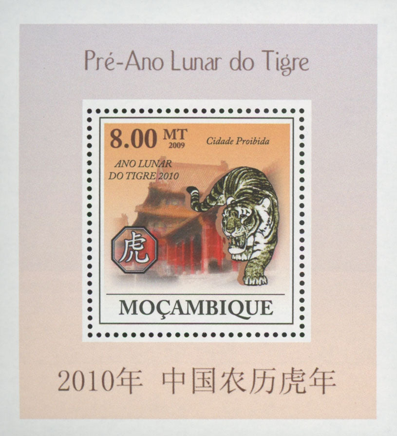 Tiger Lunar Year Forbidden City Mini Sov. Sheet MNH