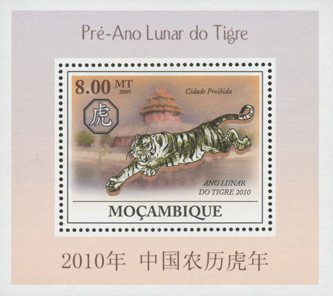 Tiger Forbidden City Lunar Year Mini Sov. Sheet MNH