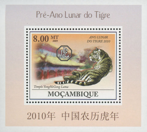 Tiger YongHeGong Temple Lunar Year Mini Sov. Sheet MNH