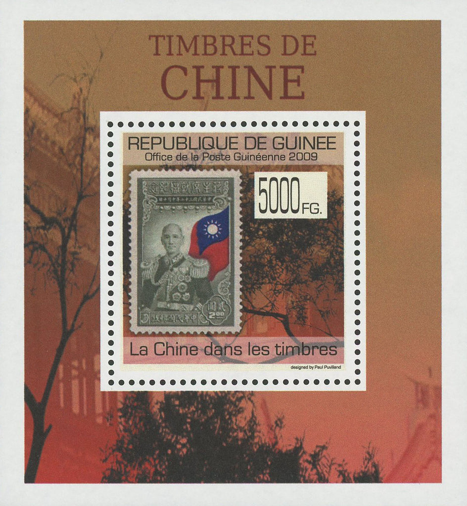 Stamp in a Stamp China Flag Military Mini Sov. Sheet MNH