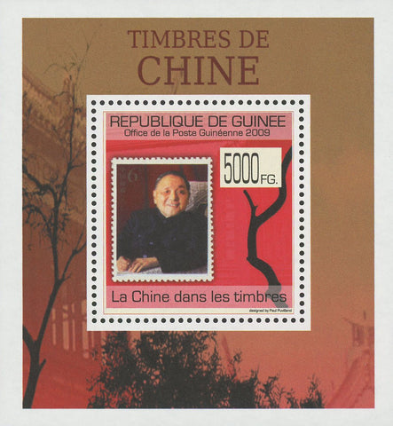 Guinea Stamp in a Stamp China President Mini Sov. Sheet MNH