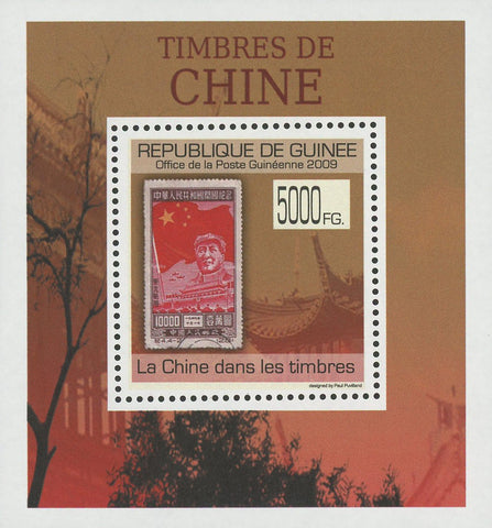 Guinea Stamp in a Stamp China Currency Mini Sov. Sheet MNH