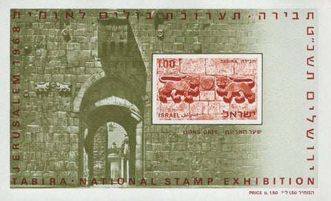 Israel Lions Gate National Stamp Exhibition Souvenir Sheet Mint NH