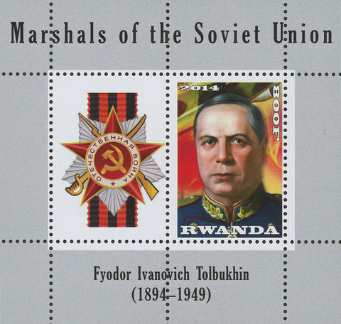 Rwanda Soviet Union Marshals Fyodor Ivanovich Souvenir Sheet of 2 Stamps Mint NH