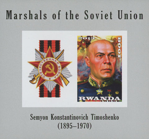 Rwanda Soviet Union Marshals Semyon Konstantinovich Imperforated Sov. Sheet of 2