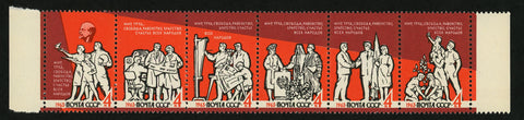 Soviet Union Peace Equanimity Work Happiness Individual Stamp Mint NH