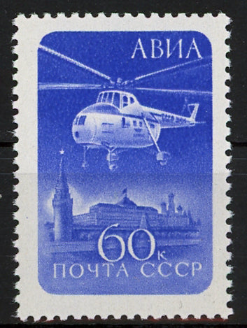 Russia CCCP Helicopter Transportation Castle Individual Stamp Mint NH