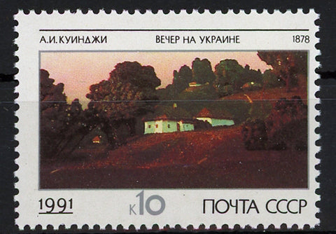 Russia CCCP House in the Mountain Nature Individual Stamp Mint NH