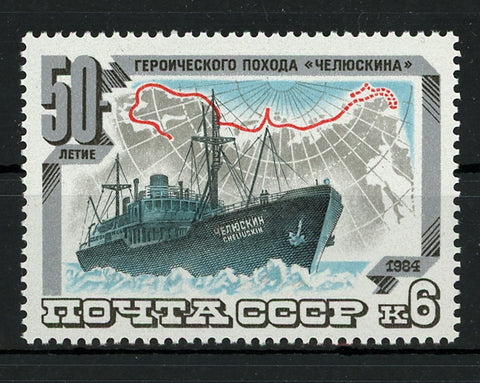 Russia CCCP Ship Transportation Individual Stamp Mint NH